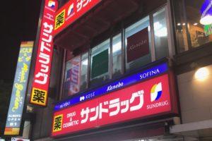 サンドラッグ渋谷