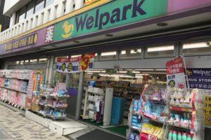 ウェルパーク