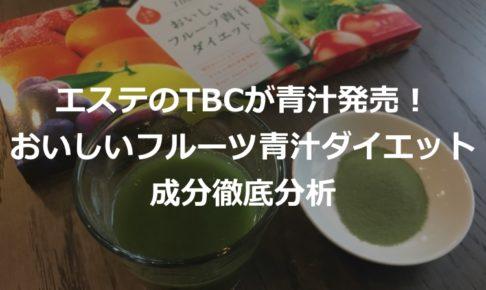 TBCおいしいフルーツダイエット青汁成分分析