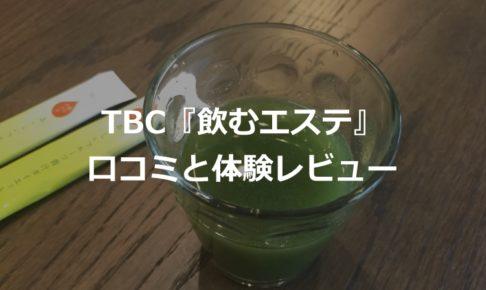 TBC飲むエステ口コミ体験レビュー