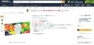 TBCおいしいフルーツ青汁ダイエットamazon