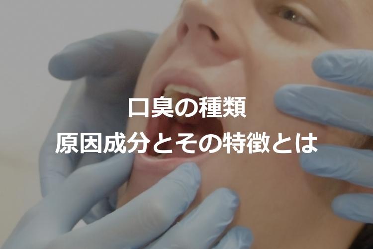 口臭の種類と原因成分