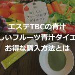 TBCおいしいフルーツ青汁ダイエット購入方法