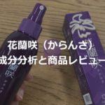 花蘭咲の商品レビュー