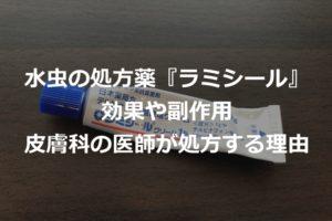 水虫の処方薬『ラミシール』の効果と副作用