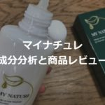 マイナチュレの商品レビューjpg