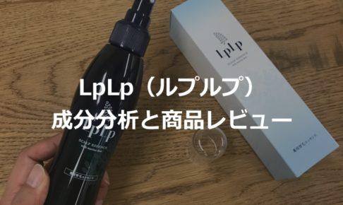 LPLPの商品レビュー