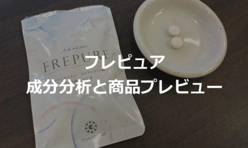 口臭サプリメント『フレピュア』の成分分析と商品レビュー