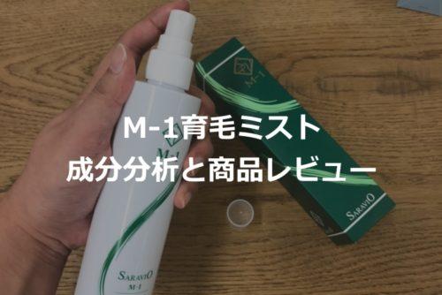 M-1育毛ミストの商品レビュー