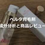 ベルタ育毛剤の商品レビュー