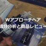 Wアプローチヘアの商品レビュー