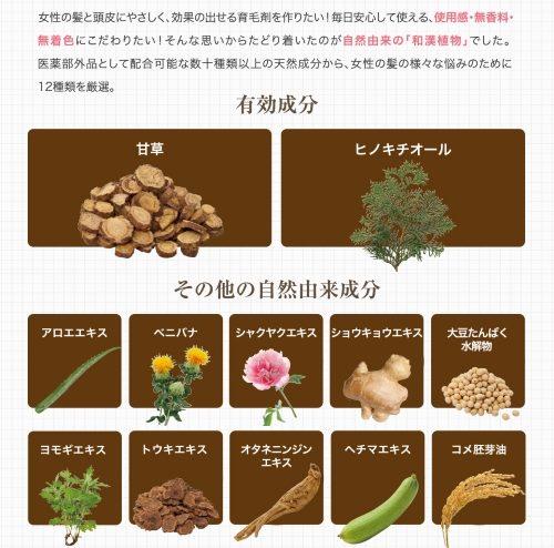 長春毛精生薬12種類
