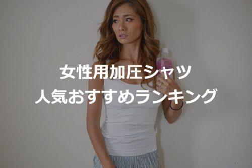 女性向け加圧シャツの人気おすすめランキング