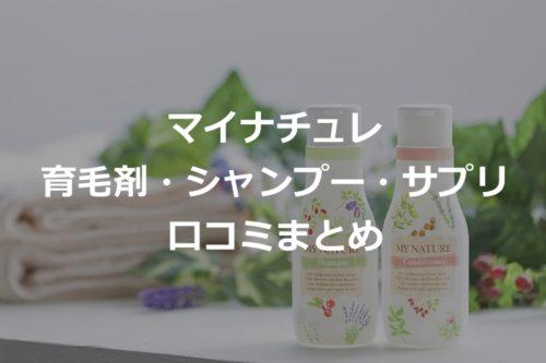 【マイナチュレの口コミまとめ】育毛剤・シャンプー・サプリの評判