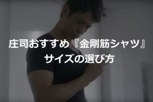 【サイズの選び方】品川庄司おすすめの金剛筋シャツの効果と商品レビュー