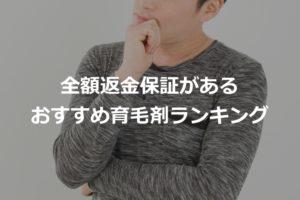 【返金保証あり】安心して購入できる男性用のおすすめ育毛剤ランキング