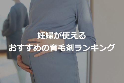 妊婦が使えるおすすめ育毛剤の人気ランキング