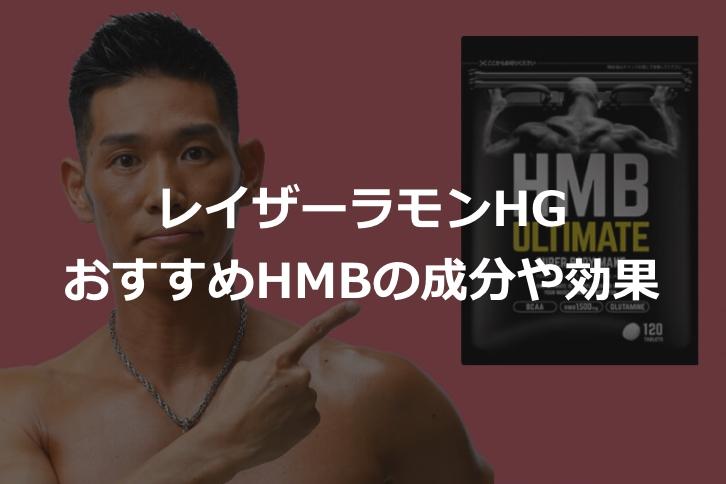 HMBアルティメイト(最安値500円)の成分や効果
