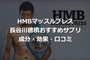 【45000mg配合】HMBマッスルプレスの成分や口コミ