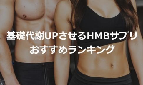 【基礎代謝を効率よくUPさせる】HMBサプリおすすめランキング