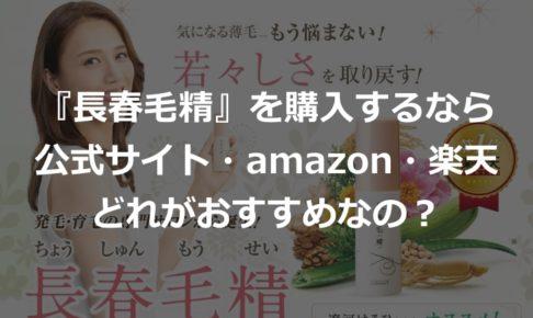 長春毛精を最安値で購入できるのは「公式サイト」「amazon」「楽天」どれか?