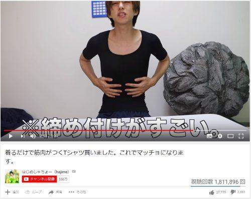 はじめしゃちょー金剛筋シャツステマ疑惑5