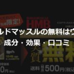 【実質無料は嘘】ビルドマッスルHMB(最安値500円)の成分や口コミ