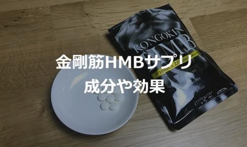 金剛筋HMBサプリ(最安値500円)の成分や効果