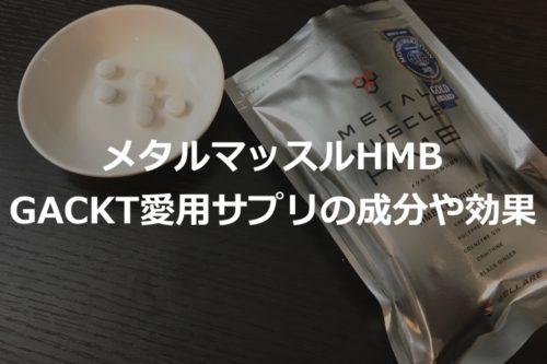 GACKT愛用メタルマッスルHMBの成分や効果
