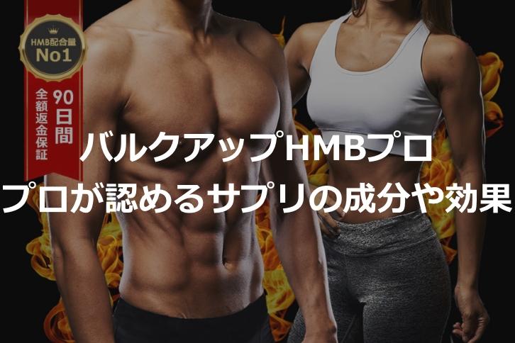 【プロ仕様】バルクアップHMBプロ(最安値500円)の成分や効果