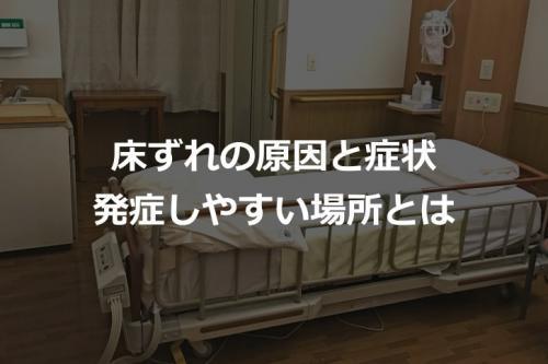 【床ずれの原因と症状】床ずれが発症しやすい場所とは