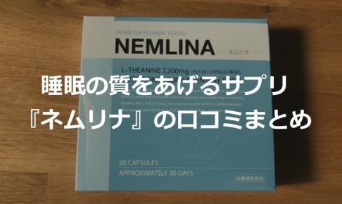 睡眠の質をあげるサプリ『ネムリナ』の口コミまとめ