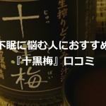 生搾りどくだみ青汁酒『十黒梅』の口コミまとめ