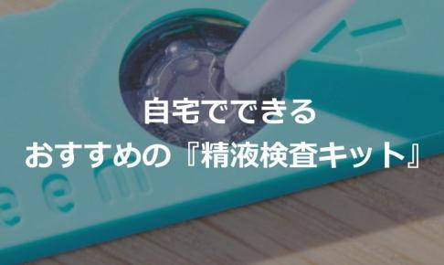 自宅でできるおすすめ精液検査キット