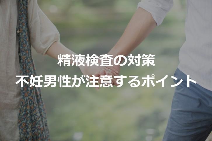 【精液検査の対策】不妊男性が注意すべき7つのポイント