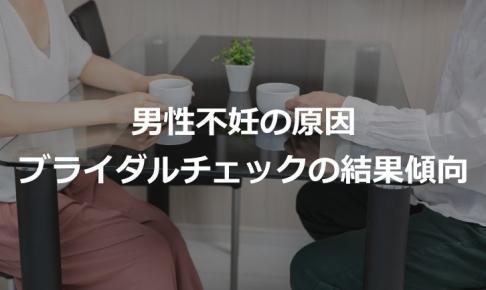 【男性不妊の原因】ブライダルチェックの男性に多い診断結果とは