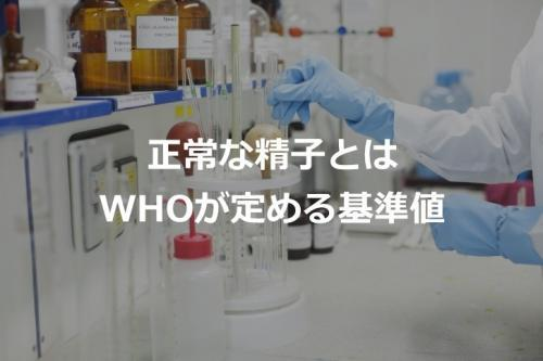 WHOが定める精液検査の基準値
