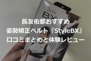 長友佑都おすすめ猫背矯正ベルト『StyleBX』の口コミまとめと体験レビュー
