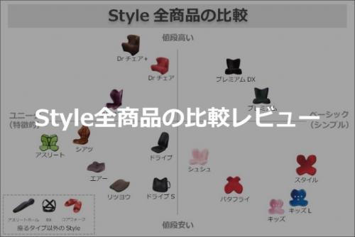 全19種類の『Style』価格と特徴の比較レビュー