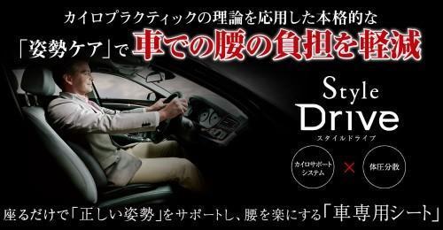 スタイルドライブ