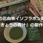 葛の花由来のイソフラボン『きょうの青汁』の副作用
