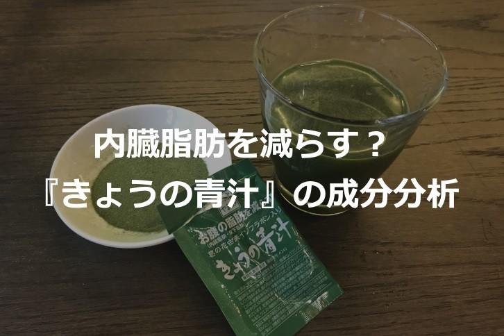 葛の花由来イソフラボンとは?『きょうの青汁』の成分を徹底分析