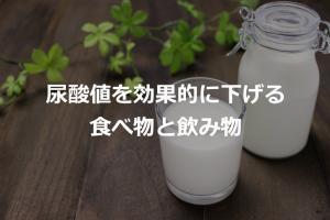 尿酸値を効果的に下げる食べ物と飲み物
