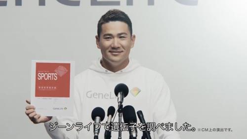 ジーンライフ田中将大CM4