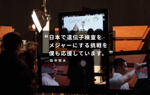 tanakamasahiroメッセージ