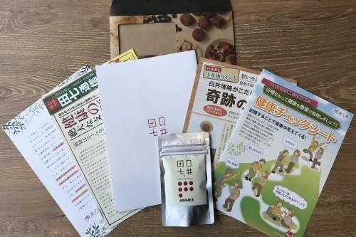 白井田七定期購入レビュー