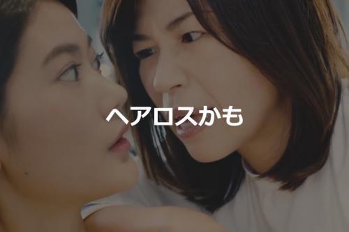 大久保佳代子さんが出演している『ヘアロスかも』というCMは